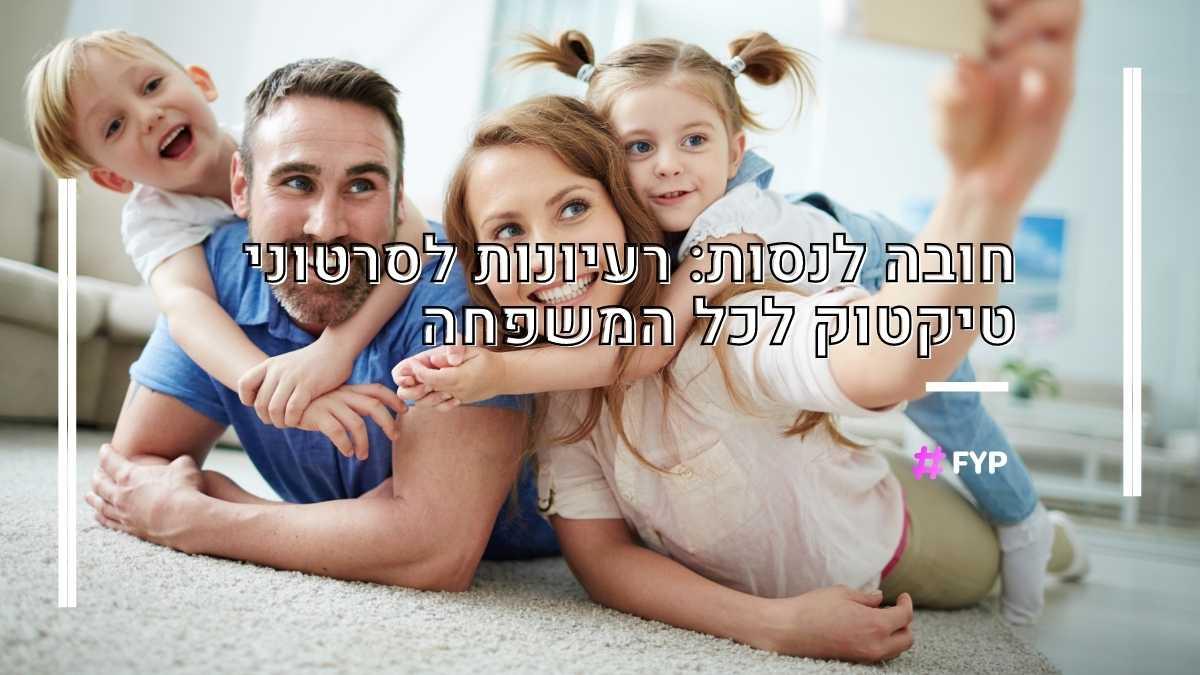 רעיונות לסרטוני טיקטוק לכל המשפחה